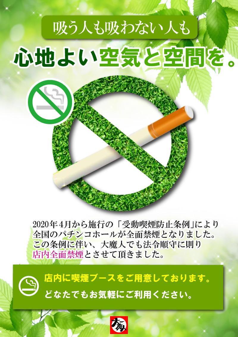 吸う人吸わない人も心地よい空気と空間を。